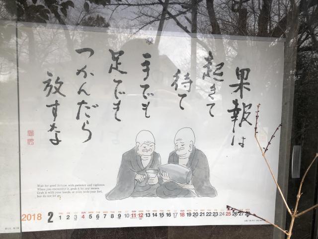 龍峰寺(神奈川県)