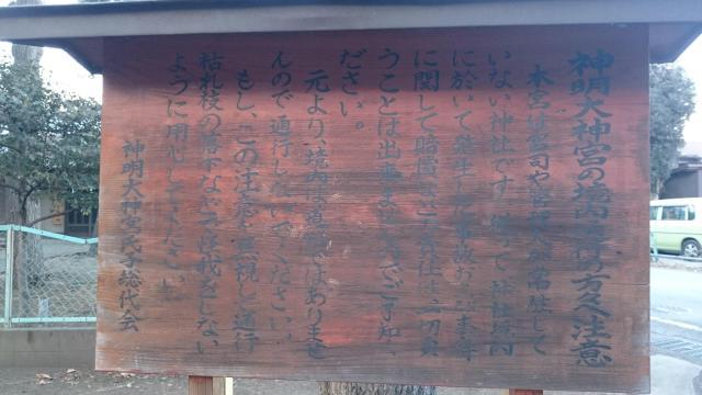 神奈川県神明大神宮の歴史