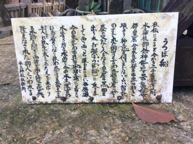 香川県水主神社の歴史