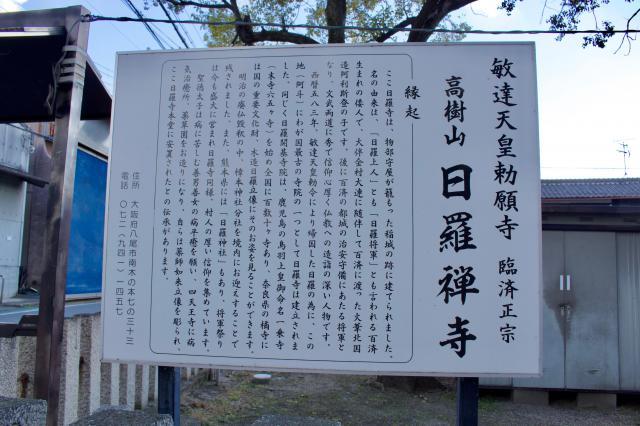 日羅寺の歴史
