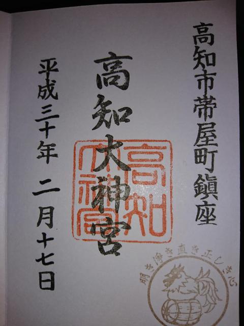 高知県高知大神宮の本殿