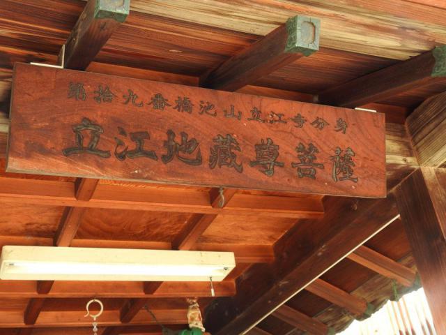 立江地蔵の建物その他