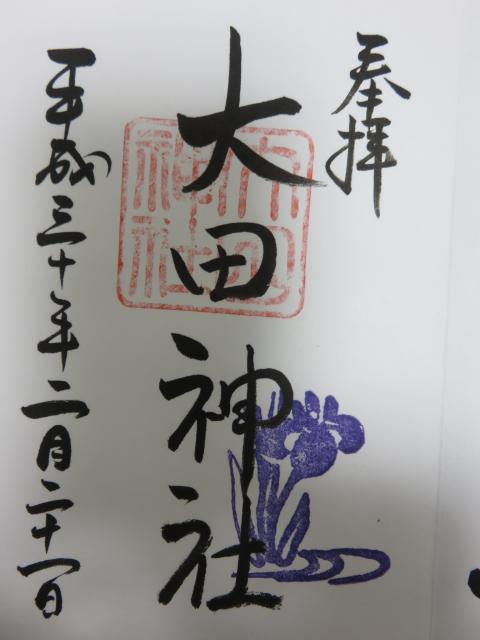 賀茂別雷神社(上賀茂神社)の近くの神社お寺|大田神社