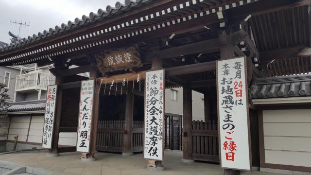 千葉県證誠院の山門