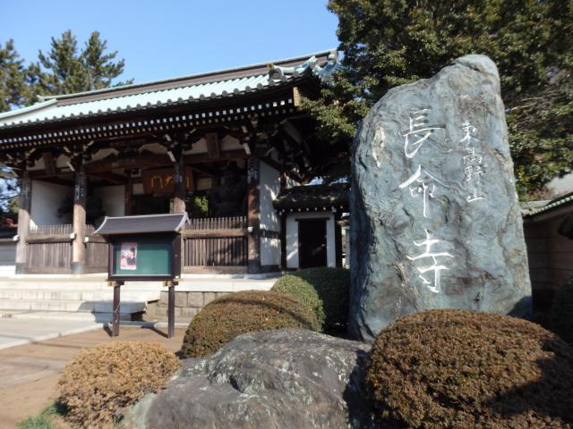 東京都長命寺の山門