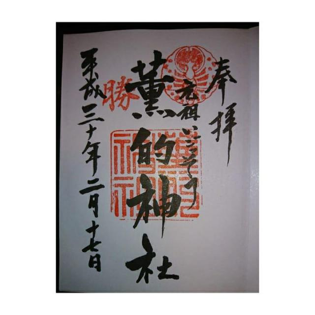 薫的神社の御朱印