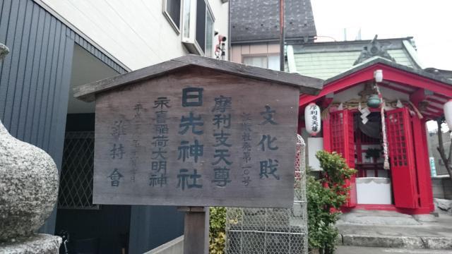 日先神社(東京都)