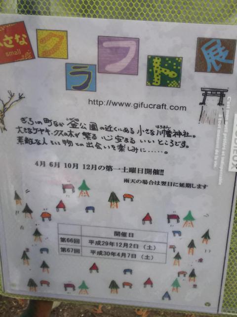 八幡神社の体験その他