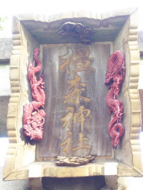 橿森神社の建物その他
