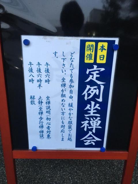 大龍寺(東京都)
