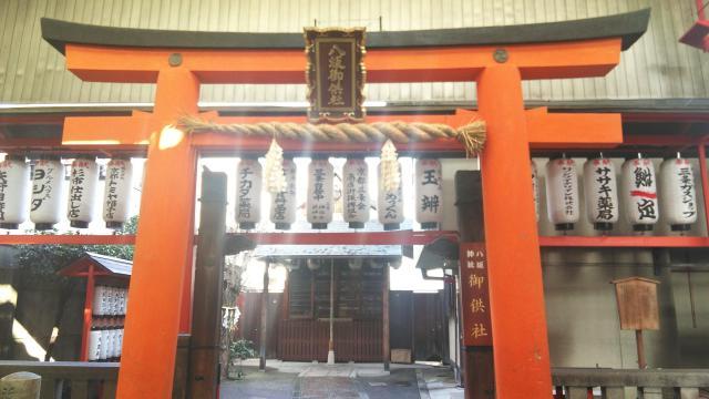 京都府八坂神社御供社(又旅社)の鳥居