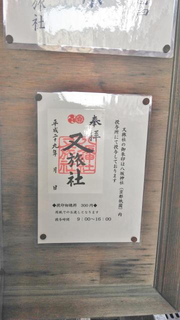京都府八坂神社御供社(又旅社)の御朱印