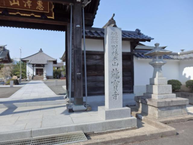 龍宝寺の建物その他