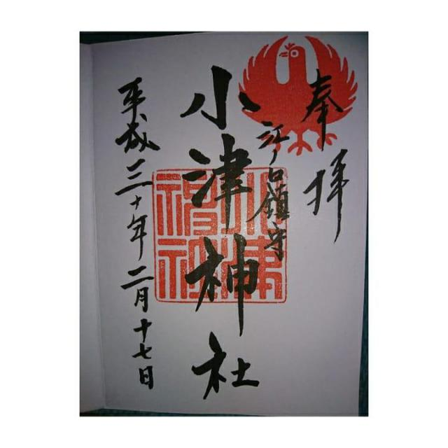 小津神社の御朱印