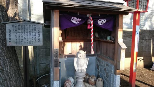 久富稲荷神社の像