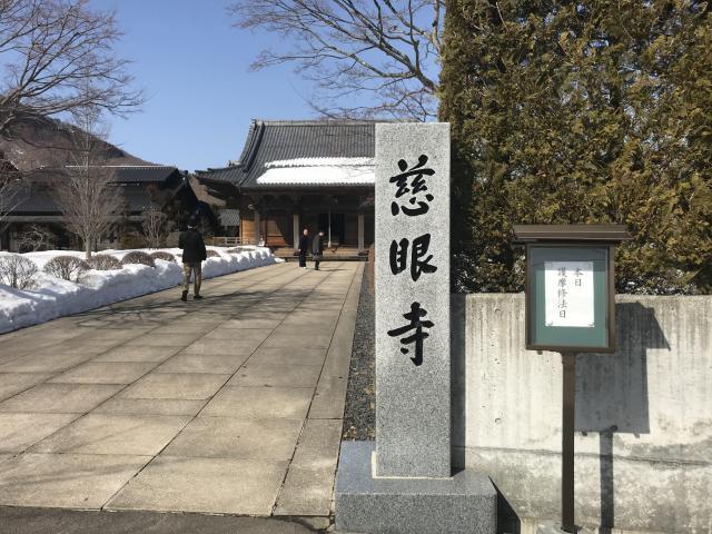 慈眼寺の山門