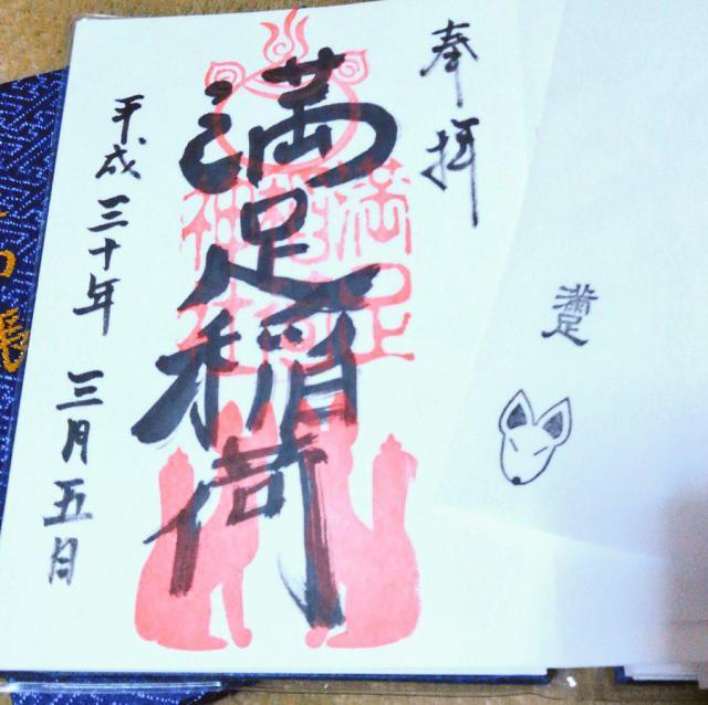 満足稲荷神社のご朱印帳(京都府東山駅)