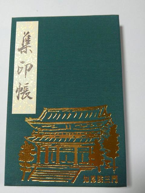 知恩院のご朱印帳(京都府東山駅)