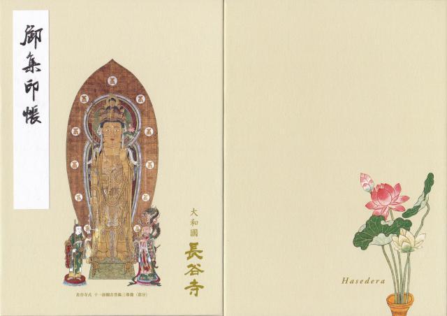 長谷寺の御朱印帳
