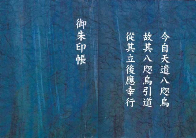 八咫烏神社の御朱印帳
