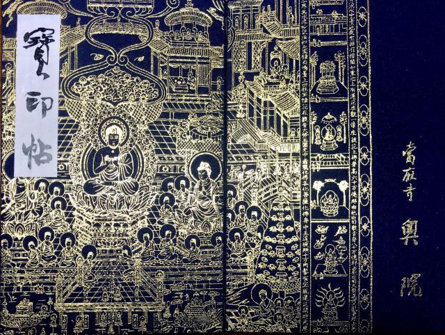 當麻寺奥院の御朱印帳