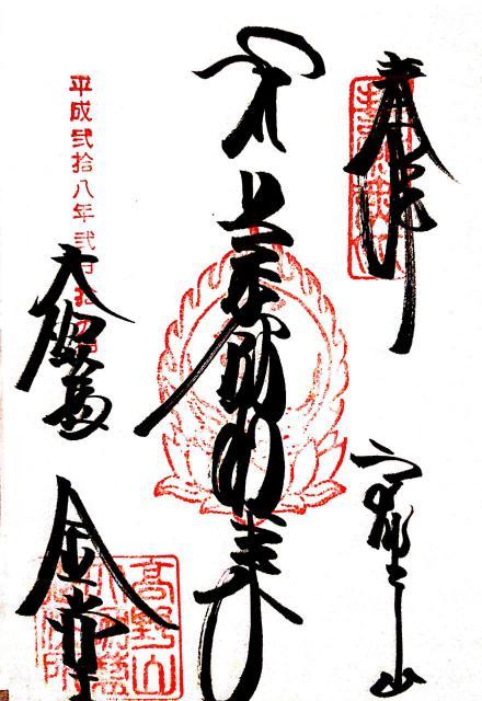 和歌山県壇上伽藍の御朱印