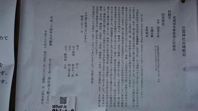 東京都出雲神社の歴史