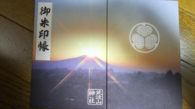 筑波山神社の御朱印帳