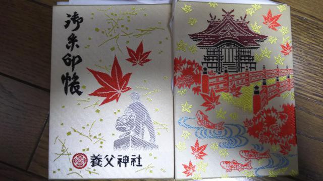 兵庫県養父神社の写真