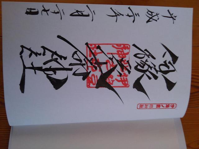 愛媛県伊豫豆比古命神社の御朱印