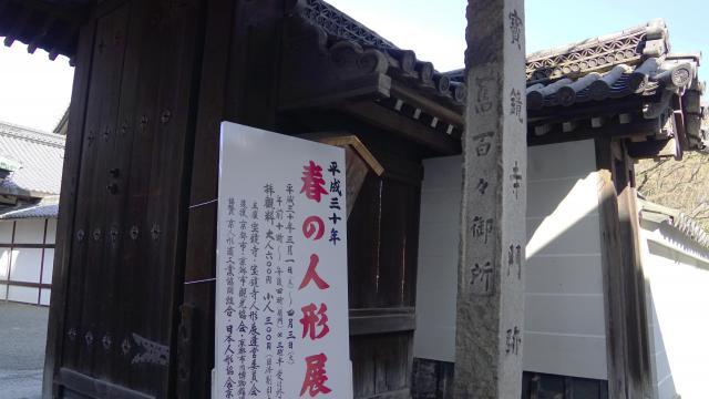 宝鏡寺の山門