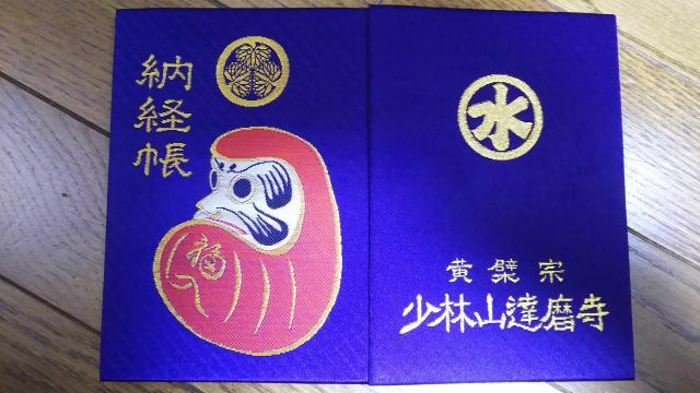 達磨寺のご朱印帳(群馬県群馬八幡駅)