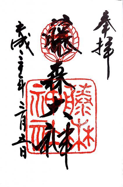 京都府藤森神社の御朱印