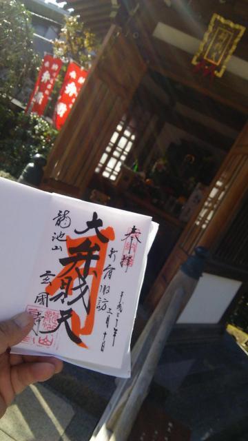 東京都玄国寺の御朱印