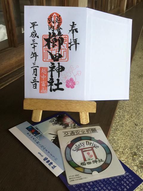 富山県櫛田神社の御朱印