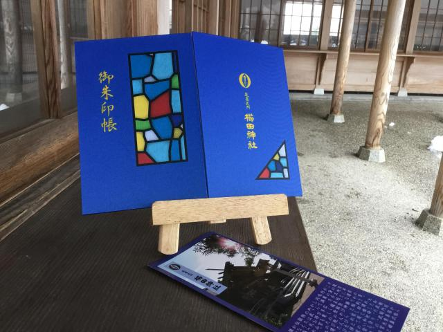 櫛田神社のご朱印帳(富山県二塚駅)