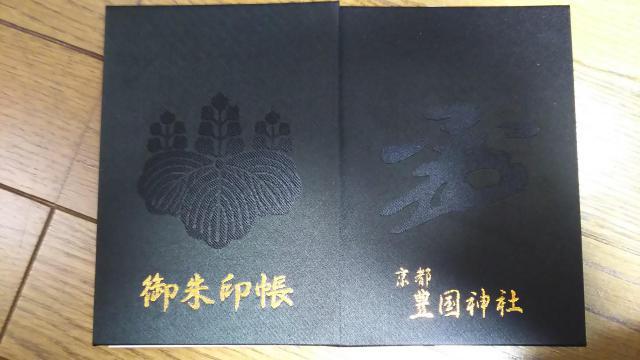 京都府豊国神社の御朱印帳