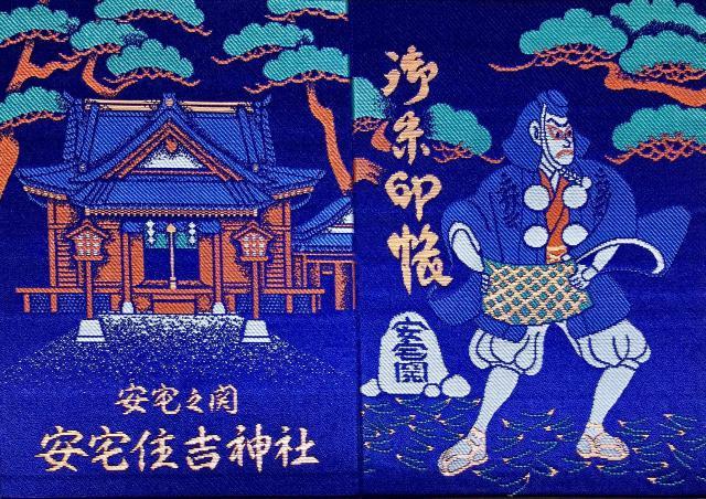 安宅住吉神社の御朱印帳