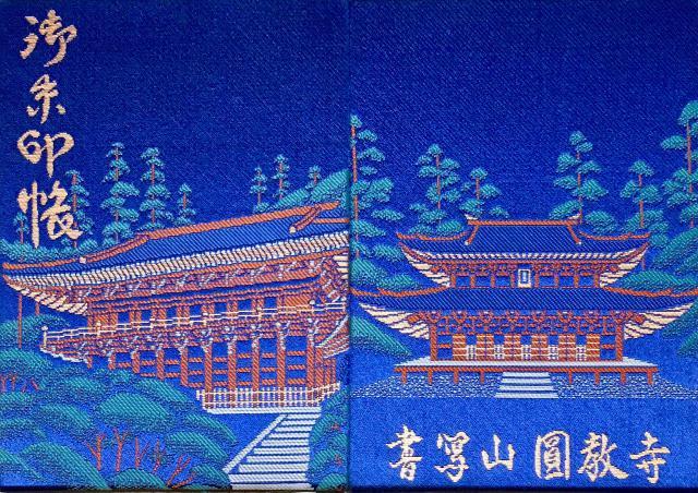 圓教寺の御朱印帳