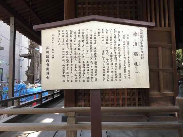 寄木神社の歴史