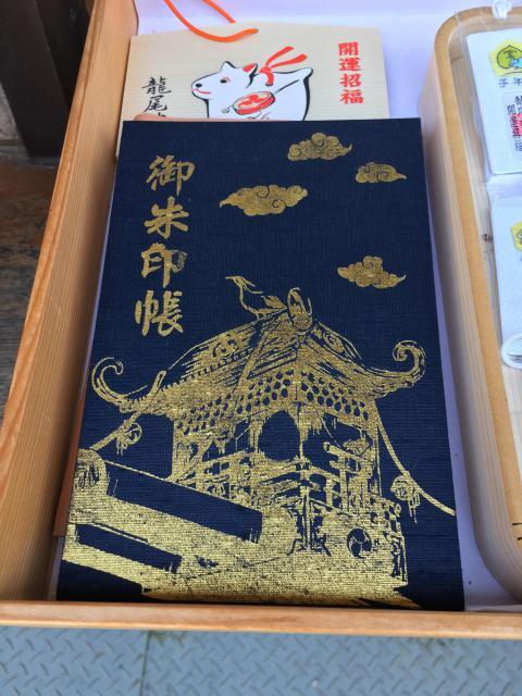 龍尾神社の御朱印帳