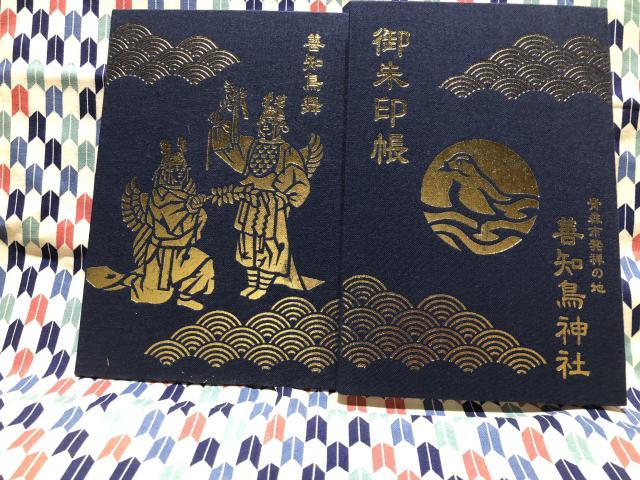 善知鳥神社の御朱印帳