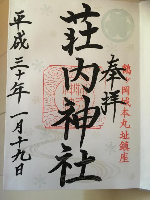山形県荘内神社の本殿
