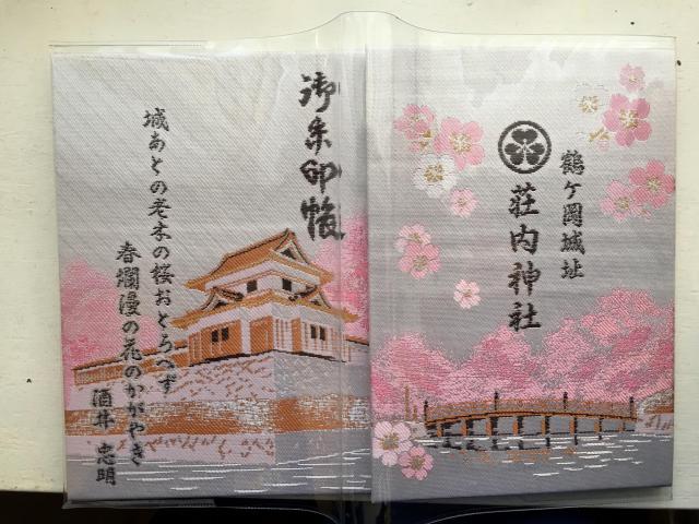 荘内神社のご朱印帳(山形県鶴岡駅)