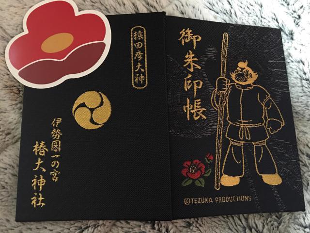 椿大神社の御朱印帳