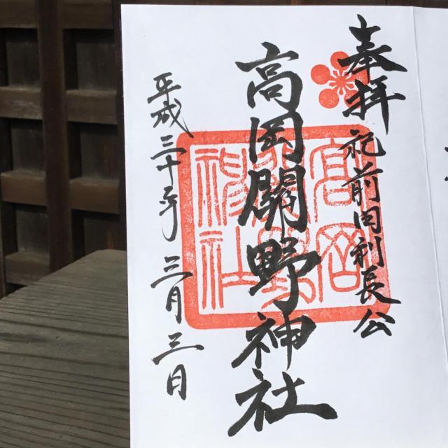 富山県高岡関野神社の御朱印