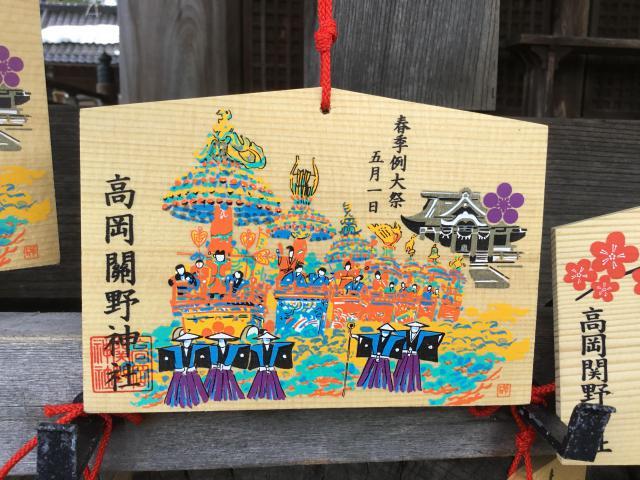 富山県高岡関野神社の絵馬
