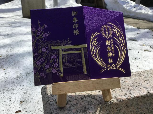 射水神社のご朱印帳(富山県本丸会館前駅)