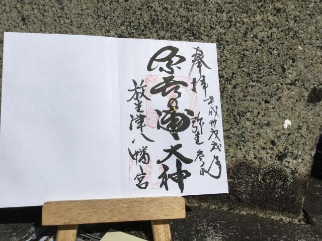 富山県 放生津八幡宮の御朱印