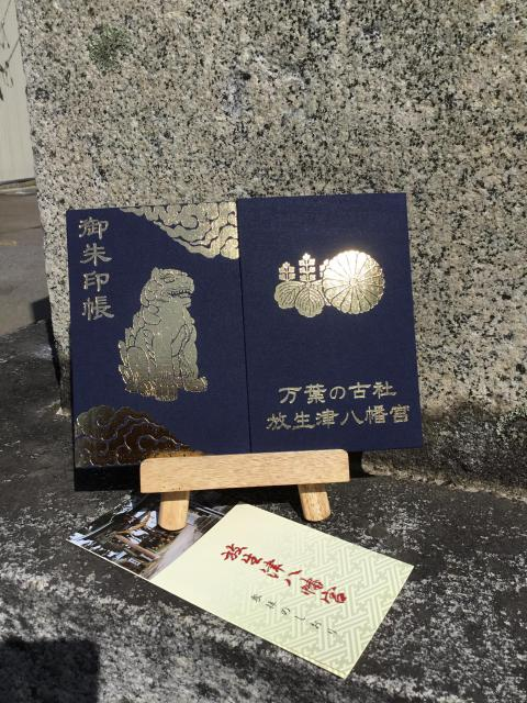 放生津八幡宮のご朱印帳(富山県東新湊駅)